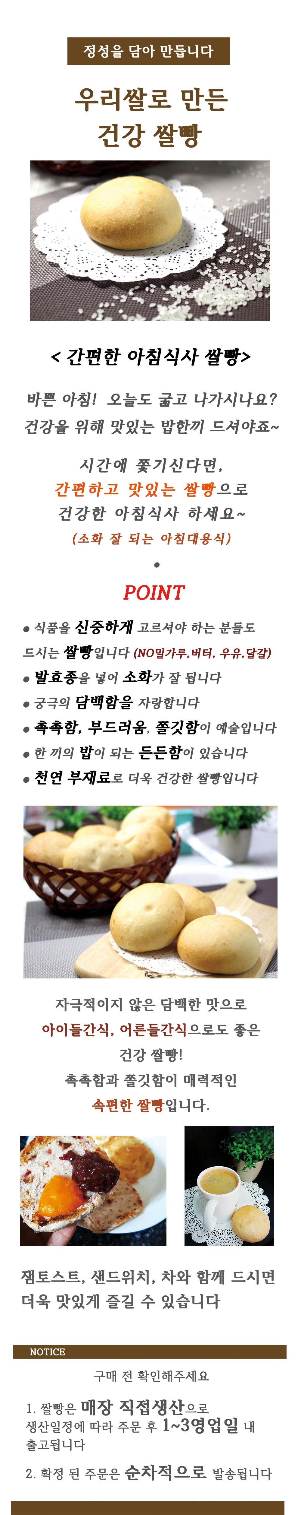 고구마쌀식빵(4개) - 디저트라이스, 33,750원, 쿠키/케익/빵, 빵