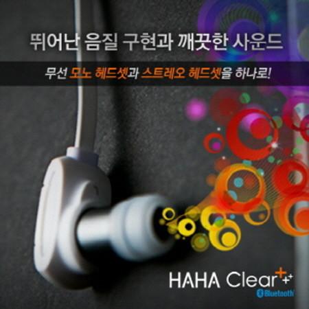 하하 클리어 플러스 블루투스이어폰 HAHA Clear Plus HBT-88