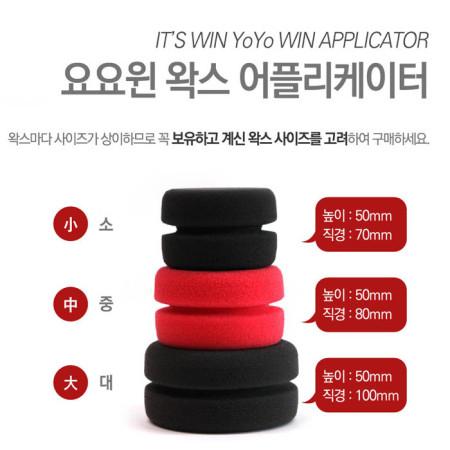 잇츠원 yoyo win  왁스 어플리케이터  햄버거 어플 요요윈