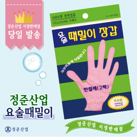 (정품) 정준산업 요술때밀이장갑  때타올 때르메스 때장갑 손가락장갑
