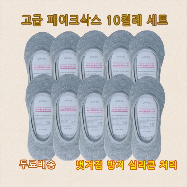 경기행복샵 경기도 중소기업우수제품홍보,사회적기업 양말공장 - 페이크삭스10켤레