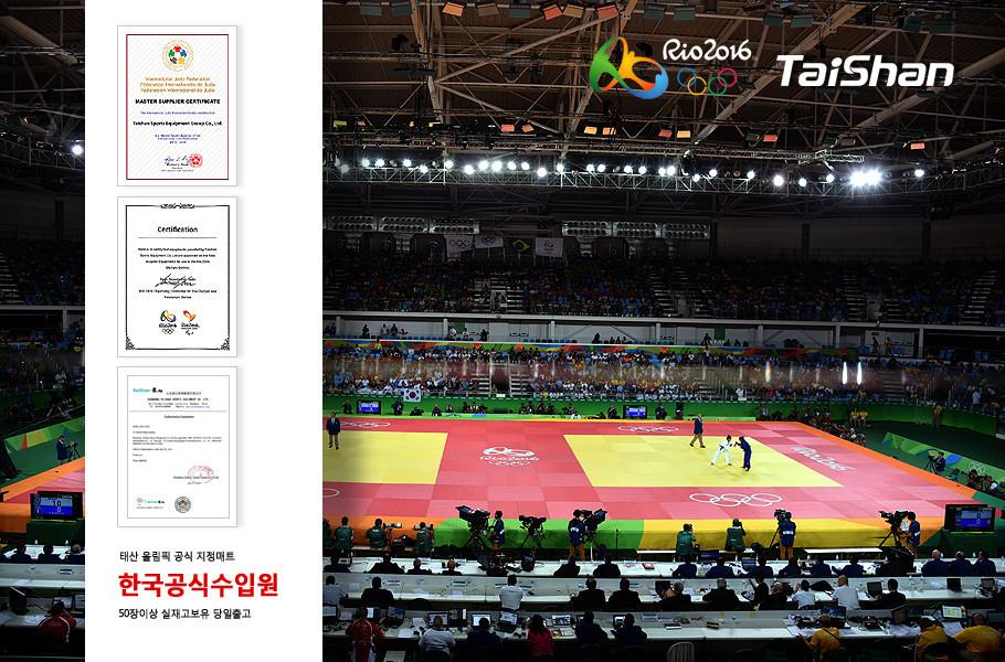 TaiShan 올림픽공식 유도매트