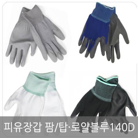 PU 피유 손끝 손바닥 코팅장갑 장갑 피유탑 피유팜 로얄블루