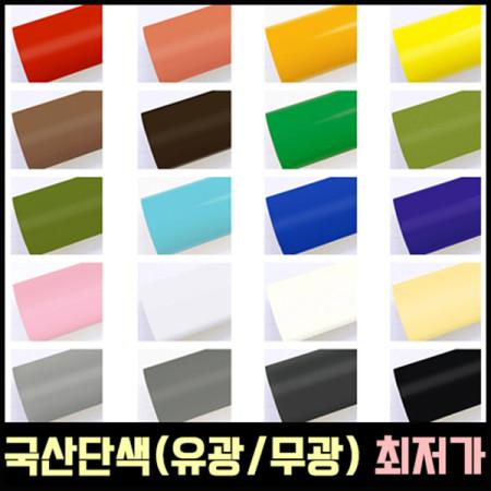 특가 사무용품 칼라시트지 무광 유광 간판제작 리폼용