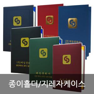 예일문화사 종이홀더/일반지레자 상장케이스