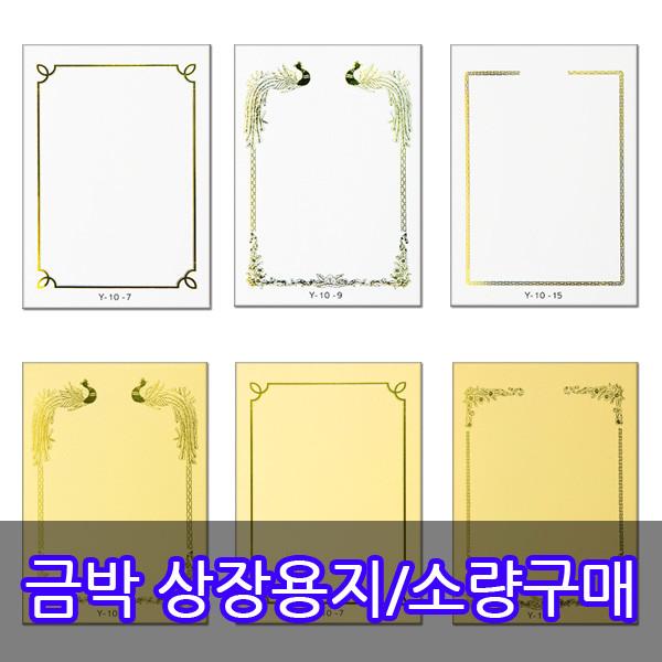 김포시 사회적경제마켓,예일문화사 모조지/화일지 금박상장용지