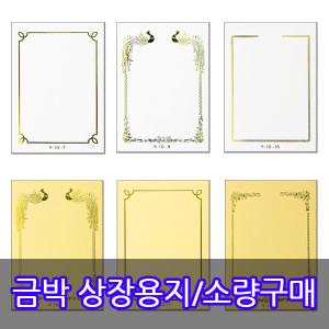 예일문화사 모조지/화일지 금박상장용지