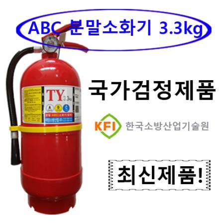 최신제품 ABC 분말소화기 3.3kg 축압식 가정 사무실  소화기