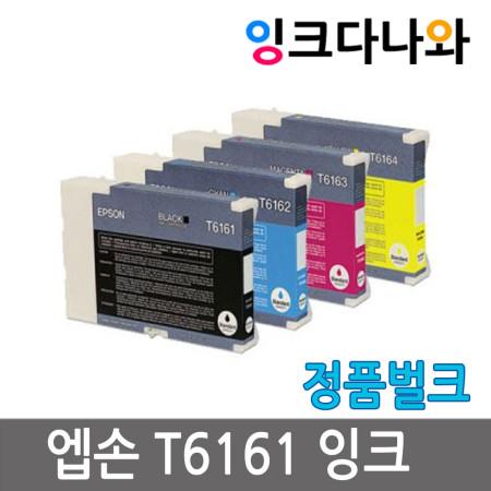 엡손 정품 벌크잉크 T6161 T6162 T6163 T6164 B310 B500 B310N B500DN T616100 T616200 T616300 T616400