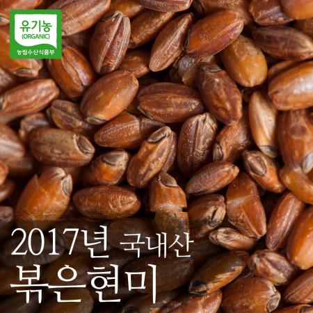 2017년 유기농 볶은현미1kg / 현미차