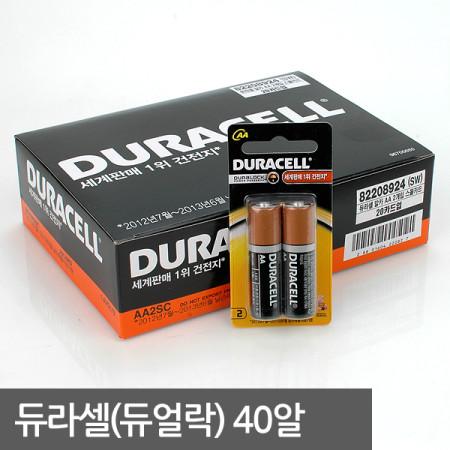 듀라셀 건전지(40알) AA/AAA 듀라락(추가금액없음)