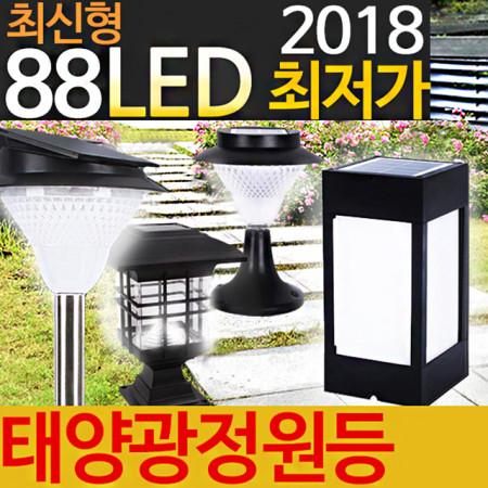 태양광정원등 LED 태양열 조명 가로등 문주등