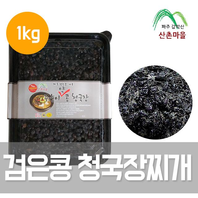 [산촌마을] 가마솥에 띄운 검은콩 쥐눈이콩 생청국장 1kg 저염 명인청국장 무농약