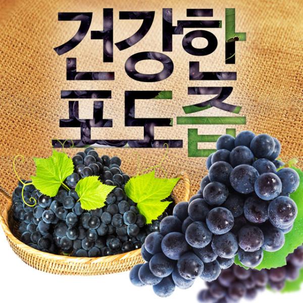 김포시 사회적경제마켓,110ml x 30포 건강한 포도즙 김포 마을기업 상품