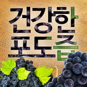 110ml x 30포 건강한 포도즙 김포 마을기업 상품