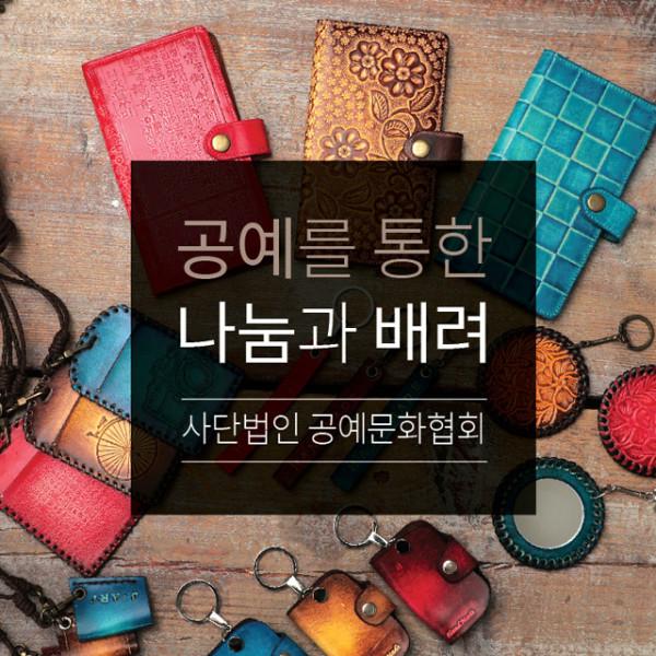경기행복샵 경기도 중소기업우수제품홍보,목걸이형 카드지갑 70x110mm 빨강 파랑 황토색