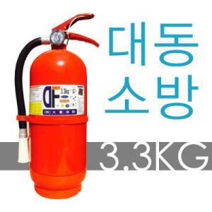 장애인기업 생산품 대동ABC 분말 소화기 3.3kg 일반용