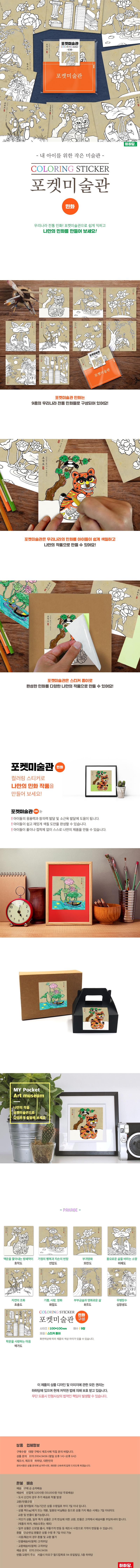 포켓미술관- 민화 (컬러링스티커 9매) - 하하당, 3,000원, 미술놀이, 미술교구