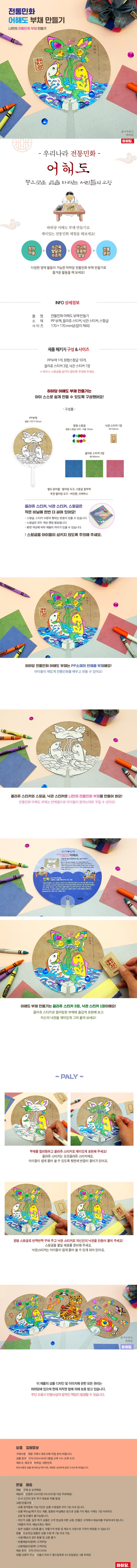 전통 민화 부채만들기- 어해도 - 하하당, 1,500원, 미술놀이, 미술교구
