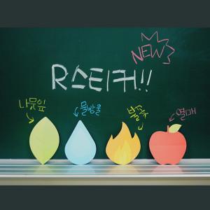 포스터 스티커 4종 - 회복적 생활교육 에듀피스 교구
