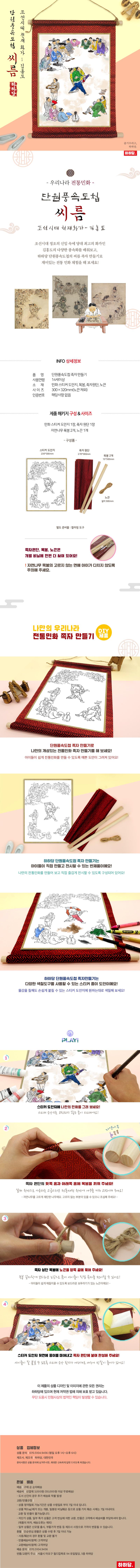 김홍도 족자만들기 - 씨름 - 하하당, 3,500원, 미술놀이, 미술교구