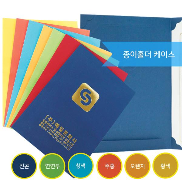 김포시 사회적경제마켓,예일문화사 종이홀더/일반지레자 상장케이스