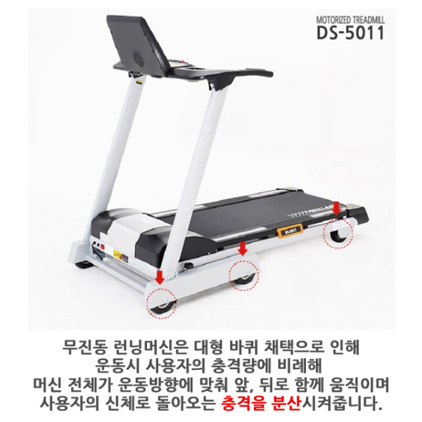 경기행복샵 경기도 중소기업우수제품홍보,무진동 가정용 런닝머신 DS-5011 한라스포츠 해피런