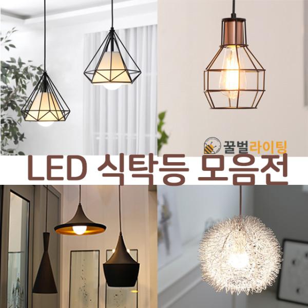 LED 북유럽풍 펜던트 식탁등 주방등 모음전 [요조비]