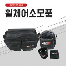 휠체어 소모품 컵홀더 핸드폰주머니 앞가방 ,다용도가방 뒷가방 휠체어악세사리