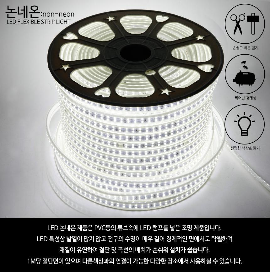 LED논네온 플렉시블 네온 전구색4000k M단위 - 조명천지, 4,400원, 이벤트조명, 이벤트조명