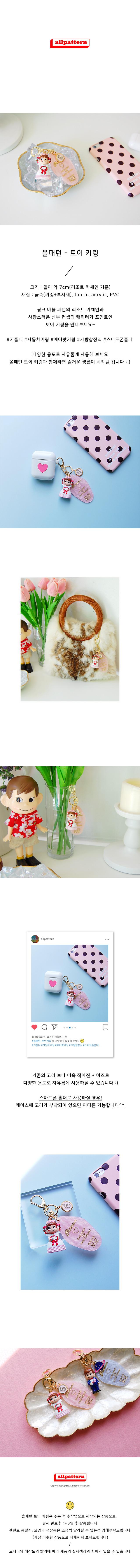 토이 키링-핑크 리조트키(신부) - 올패턴, 17,000원, 열쇠고리/키커버, 디자인키홀더