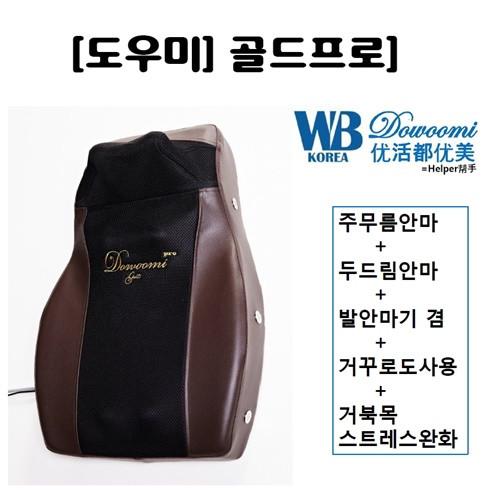 [웰빙] 골드프로/주무름안마와 두드림안마의 통합, 발안마기 겸용, 거꾸로도 사용하는 다목적안마기, 의자 별매