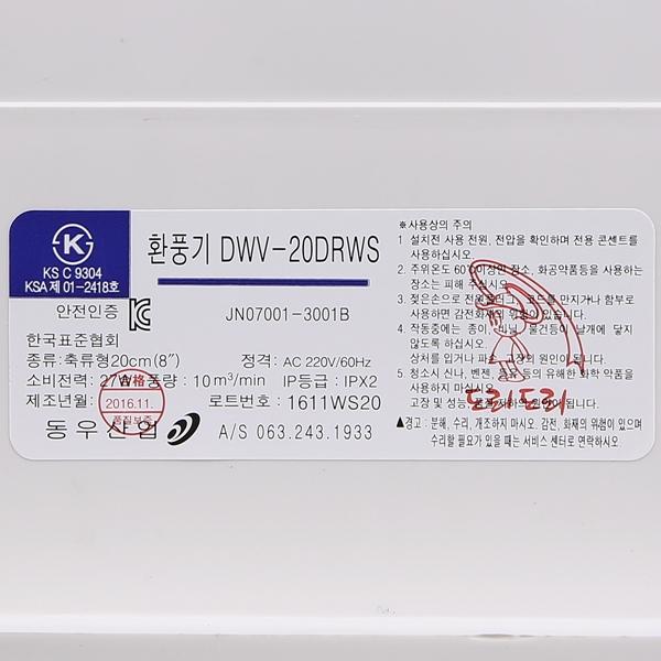 환풍기자동셔터식 200MM 20DRWS 동우 도리도리 - 조명천지, 34,200원, 전구/조명부속품, 조명부속품