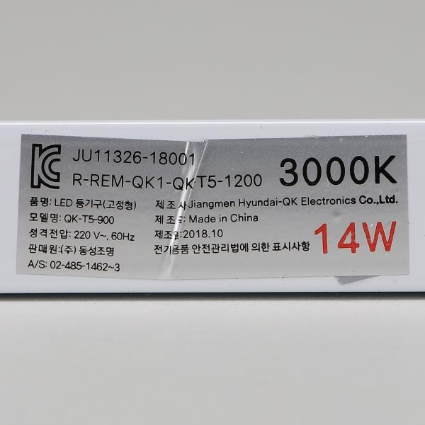 T5 LED 900mm 티파이브 전구색  14W 2핀 - 조명천지, 10,800원, 리빙조명, 레일조명