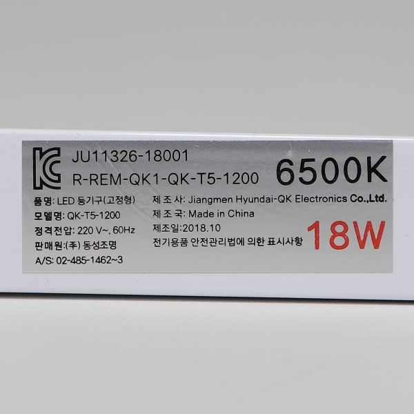 T5 LED 1200mm 티파이브 주광색  18W 2핀 - 조명천지, 12,800원, 리빙조명, 레일조명