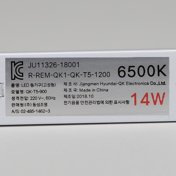 LED T5 900mm 티파이브 간접등 주광색 18W 2핀 - 천지몰, 16,000원, 리빙조명, 방등/천장등