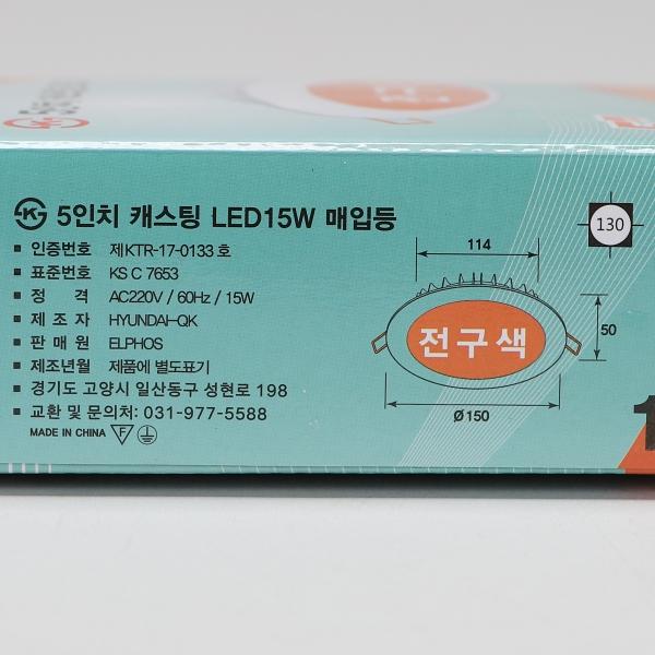 LED다운라이트 5인치 15W 전구색 매입등 KS제품 - 천지몰, 12,000원, 전구/조명부속품, 전구