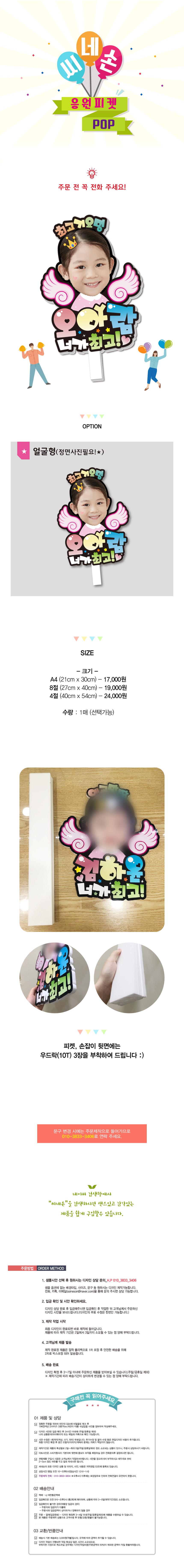 재롱잔치 피켓(핑크,얼굴형) - 씨네손, 17,000원, 문패/보드, 아크릴문패