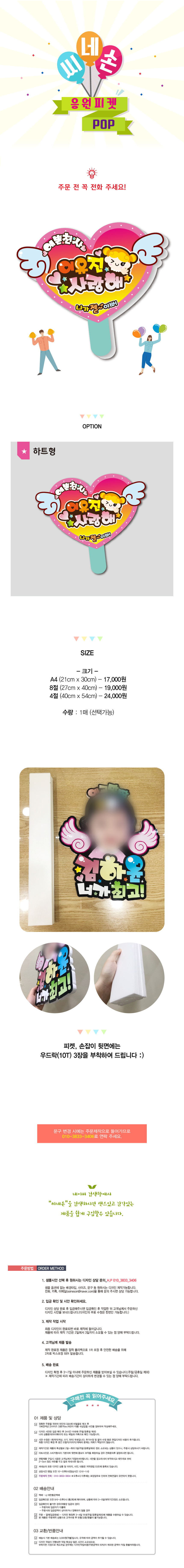 재롱잔치 피켓(핑크,하트형) - 씨네손, 17,000원, 문패/보드, 아크릴문패