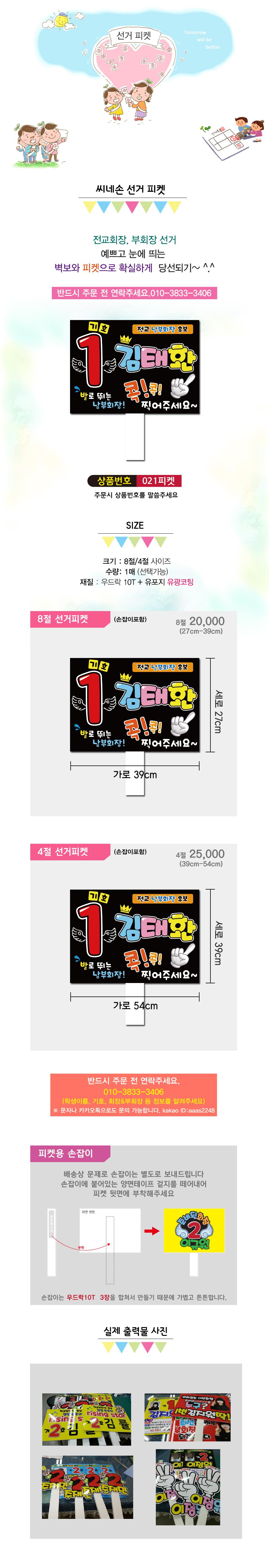 전교회장 부회장 선거피켓 21 - 씨네손, 20,000원, 문패/보드, 아크릴문패