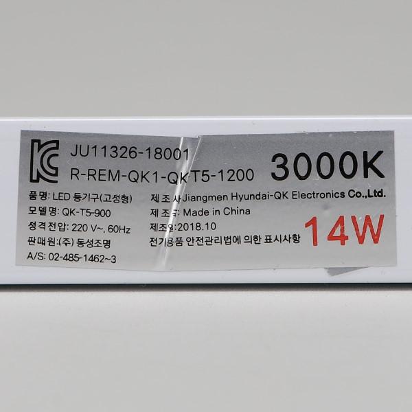 LED T5 900mm 티파이브 간접등 전구색 18W 2핀 - 조명천지, 10,500원, 전구/조명부속품, 전구