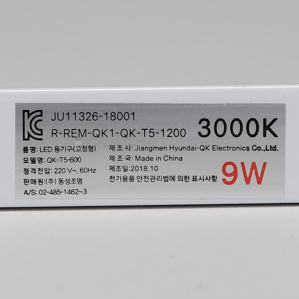LED T5 600mm 티파이브 간접등 주광색 9W 2핀 - 조명천지, 9,700원, 전구/조명부속품, 전구