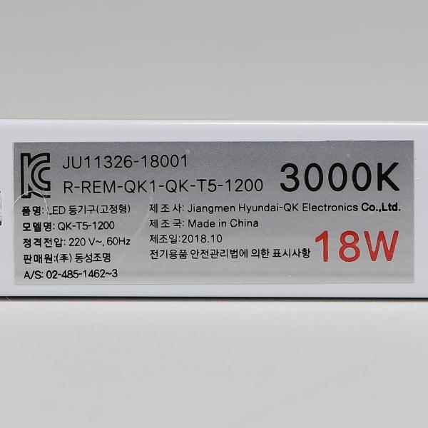 LED T5 1200mm 티파이브 간접등 주광색 18W 2핀 - 조명천지, 12,200원, 전구/조명부속품, 전구