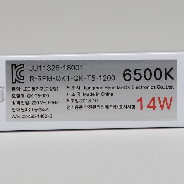LED T5 900mm 티파이브 간접등 주광색 18W 2핀 - 조명천지, 10,500원, 전구/조명부속품, 전구