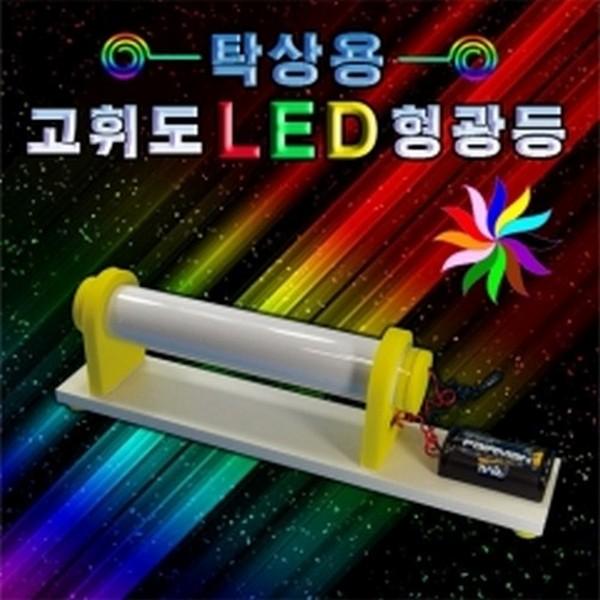 탁상용고휘도LED형광등