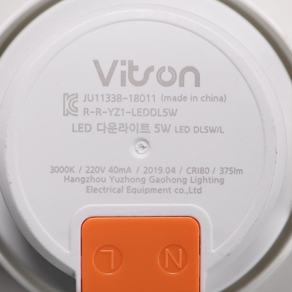 LED다운라이트 3인치 75파이 5W 전구색 비츠온 - 천지몰, 7,700원, 전구/조명부속품, 전구