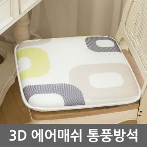 통풍방석 3D 에어매쉬 방석