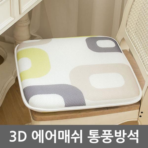 경기행복샵 경기도 중소기업우수제품홍보,통풍방석 3D 에어매쉬 방석