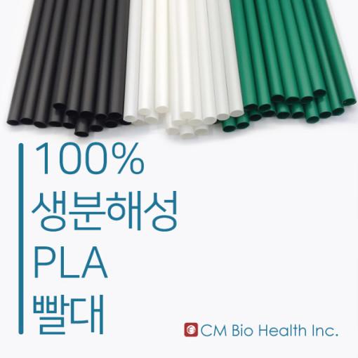 100% 국내제작생분해성 PLA 일자 친환경 빨대 500개입(CB)