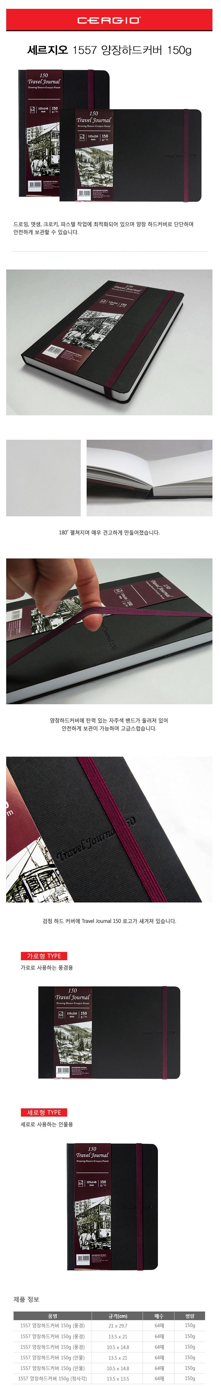 세르지오 트래블북 저널 150g  가로형(풍경형)135x210 - 우리아트, 14,020원, 화방지류, 드로잉북